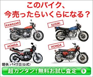 車・バイク・カー用品7