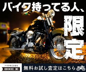 車・バイク・カー用品8