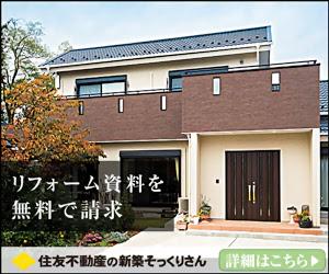 不動産・住宅バナー12