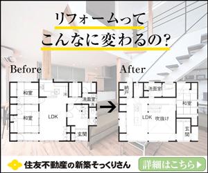 不動産・住宅バナー14