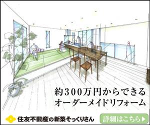 不動産・住宅バナー15