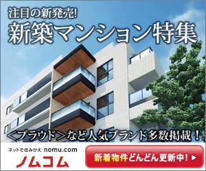 不動産・住宅バナー16