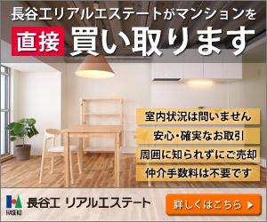 不動産・住宅バナー3