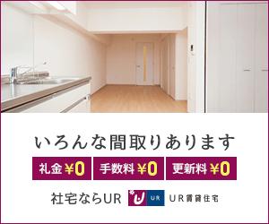不動産・住宅バナー9