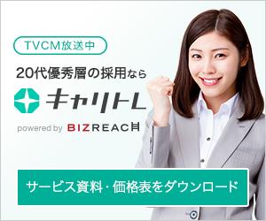 転職・人材サービスバナー10