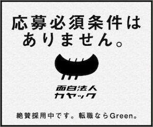 転職・人材サービスバナー7