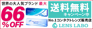 病院・医療・コンタクトレンズ3