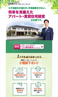 東建コーポレーション(賃貸経営・土地活用)